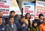 인천 시민사회단체, 한국GM 일자리 지키기 대책위 발족