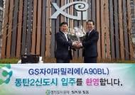 경기도공 시행 동탄2신도시 아파트 첫 입주