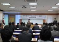 성남교육지원청, 안전한 학교만들기 역량강화 워크숍