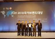 양평군 농·특산물 브랜드 '물맑은양평' 국가브랜드 대상 수상