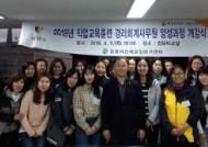광명여성새로일하기센터, 경리회계사무원 양성과정 개강식 개최