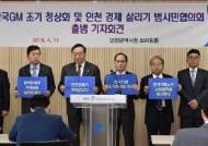 인천 경제계, 시민사회단체와 한 뜻으로 '지엠 조기정상화 촉구'