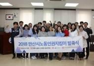 안산시비정규직노동자지원센터, '안산시노동인권지킴이' 발족