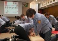 대한적십자사, 의용소방대원 응급처지법 교육