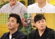 '해피투게더3' 원윤종·김동현·전정린·서영우, '봅슬레이 4인승팀' 결성 비화 공개