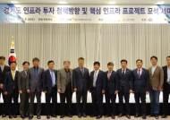 대한건설협회 경기도회, '핵심 인프라 프로젝트 세미나' 개최