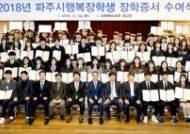(재)파주시행복장학회, 출범 이후 지원한 장학금 총 5억 2천여만 원