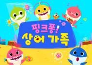 """상어가족 제작사, 한국당 '아기상어' 로고송 사용에 법적 대응 예고 """"정치적인 목적 이용 원치 않아"""""""