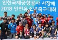인천공항사장배 유소년 축구대회 개막