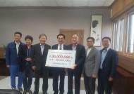 (사)참사랑실천회 파주지회, 파주교육지원청에 3천만 원 전달