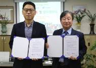 양평군노인복지관, 한국주택금융공사와 업무 협약식 개최