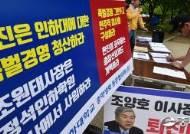 인하대 동문협의회, 한진 오너일가 갑질경영 청산 촉구
