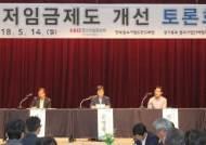 최저인금 추가 인상되면 경기북부 중소기업 경영한계 도달