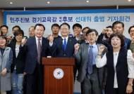 송주명 경기도교육감 예비후보, 완전한 무상교육 공약