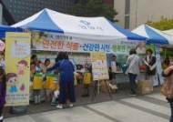 안양시, 제17회 식품안전의 날 행사 개최