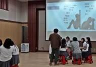 안양과천교육지원청, 학업중단 예방프로그램 심리극 진행