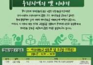 아주대·수원대·한신대 박물관, 수원·오산·화성 옛이야기 강의