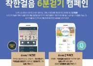 경기도자원봉사센터 '희귀질환 극복의 날' 맞아 캠페인 진행