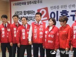 자유한국당 이흥규 양주시장 후보, 공식 출마 기자회견