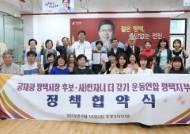 """한국당 공재광 평택시장 후보 """"한자녀더갖기 운동연합과 정책협약"""""""