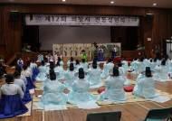 의왕시, 성년의 날 맞아 제12회 전통성년식 행사 열어
