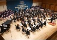 성남청소년오케스트라, 창단 20주년 기념 해설음악회 개최