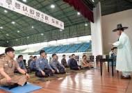 해군 2함대, 성년의 날 행사 개최