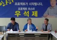 우석제 안성시장 후보, 건설업 관계자들과 간담회 개최