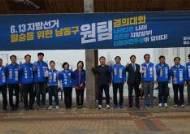 이강호 인천 남동구청장 예비후보, 민주당 원팀 행사 열어