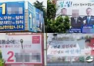 '문재인' 앞세우는 민주당…당명 숨기는 한국당