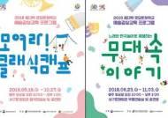인천서구문화재단, 2018 꿈다락 토요문화학교 예술감상교육 프로그램 운영