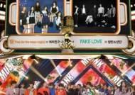 """방탄소년단, 컴백과 동시에 '뮤직뱅크' 1위…팬들에 """"감사하다, 복 받아라"""" 소감"""