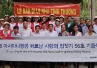 아시아나, 15년째 베트남에서 사랑의 집 선사