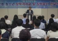 법사랑인천연합·인천검찰청, 청소년 장학금 전달