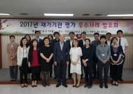 국민건강보험공단 경인지역본부, 2018년 재가급여 장기요양기관 평가 우수사례 발표회