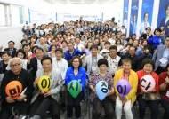 은수미 성남시장 후보, 선대위 시민참여단 전체회의 열어