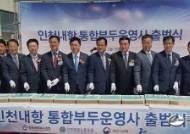 인천항통합부두운영사, IPOC 출범식 개최