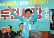 [동두천시장 선거] '중첩규제·인구감소' 현안 풀어야 표 몰린다