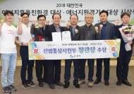 수원시 '대한민국 에너지효율·친환경 대상' 장관상