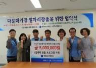 한국가스기술공사 경기지사·안산시다문화가족지원센터, 일자리 창출 업무협약