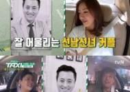 오나라와 20년째 열애 중인 김도훈 교수는 누구?…배우 출신 훈남 연기 강사