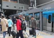 감사원, 인천 영종 공항철도 이중요금체계 감사 기각
