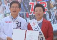 신계용 과천시장 후보, 김문수 서울시장 후보와 정책협약