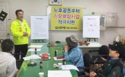 김성제 의왕시장 후보, 정부 '도시재생 뉴딜정책'에 맞춘 '공동주택 리모델링 지원' 공약