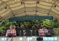 의왕여성대학 문화예술단, 난타 경연대회 출전