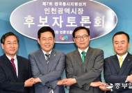 """인천시장 후보들 """"원도심 개발"""" 한목소리… 해법은 제각각"""