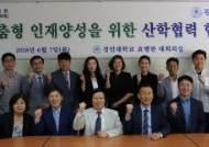 경민대-의정부지역병원협의체, 산학협력 업무협약 체결
