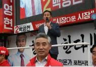 백영현 포천시장 후보, 유세 총력전