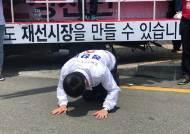 정찬민 용인시장 후보 '100만 용인시민에게 드리는 호소문'