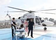 가천대 길병원 닥터헬기 1천회 응급비행 달성